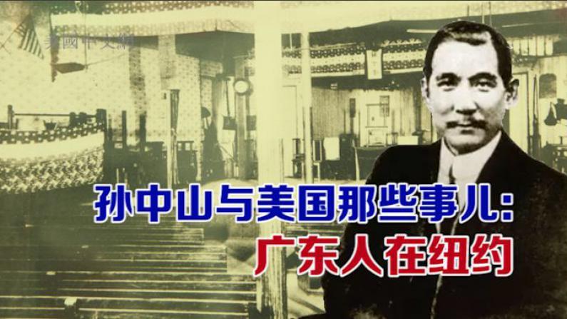 孙中山与美国那些事儿:广东人在纽约
