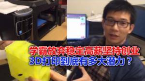 学霸放弃稳定高薪投身创业 3D打印到底有多大潜力?