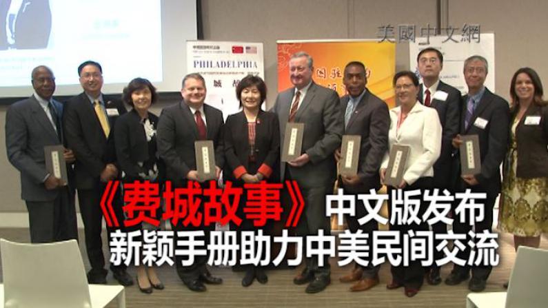中国驻纽约总领馆费城举办 《费城故事》中文版旅游手册发行仪式