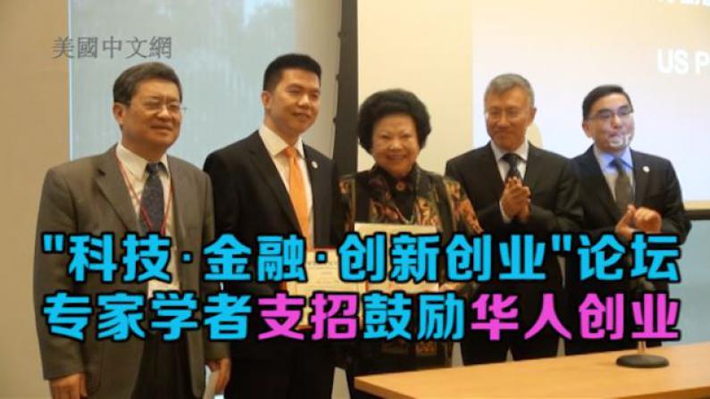 中国旅美科技协会科技•金融•创新创业论坛纽约举行  专家学者支招鼓励华人创业