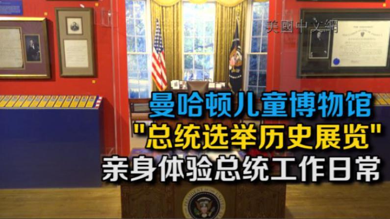 """曼哈顿儿童博物馆""""总统选举历史展览"""" 亲身体验总统工作日常"""