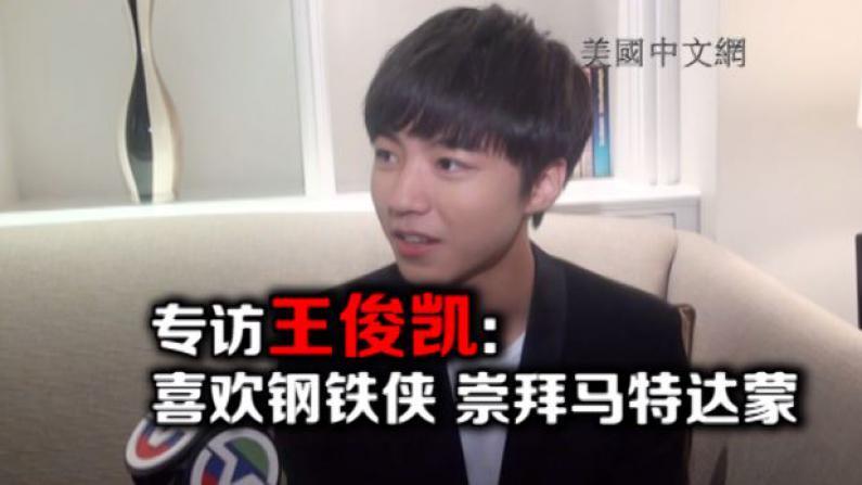 王俊凯:喜欢钢铁侠 崇拜马特达蒙 未来期待突破 会继续成长