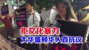 反对YG乐队文化暴力 大华盛顿地区华人首次示威抗议