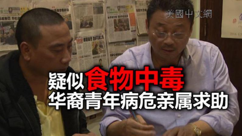 华裔青年疑食物中毒生命垂危 亲属跨州求助亚总会