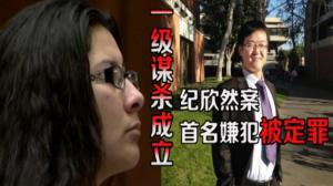 纪欣然案首名嫌犯四项罪名成立  最高可判终身监禁