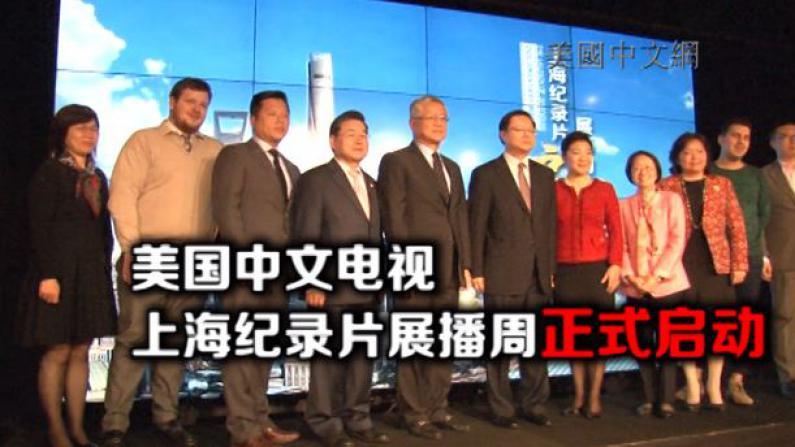 美国中文电视上海纪录片展播周正式启动 5部优秀纪录片呈现上海时代变迁