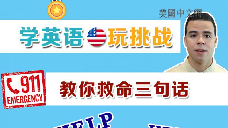 学英语玩挑战 教你救命三句话