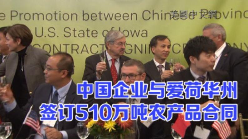 中国企业与爱荷华州签订510万吨农产品合同