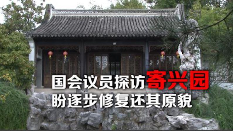 国会议员邓诺允参观寄兴园 与华社共商修复工作