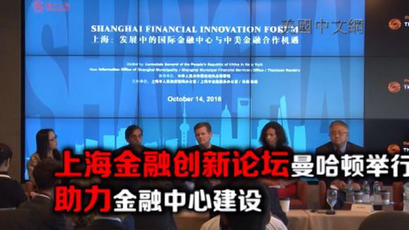 助力上海金融中心建设 推动美中金融创新合作 上海金融创新论坛曼哈顿成功举