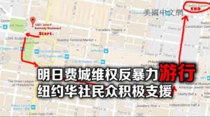 明日费城游行抗议YG煽动抢劫华裔 纽约华社组织力量声援维权