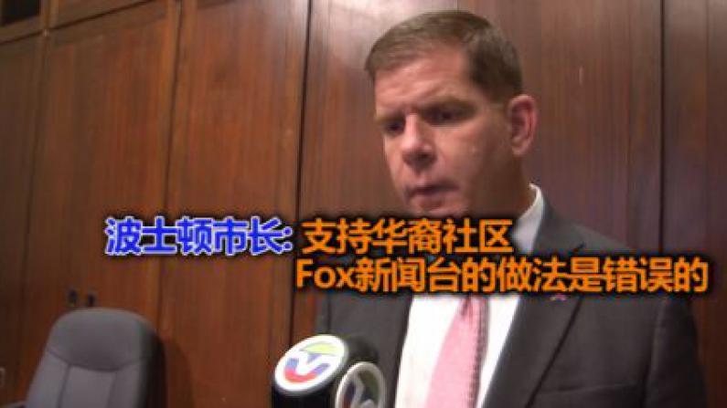 波士顿市长: 支持华裔社区 Fox新闻台的做法是错误的