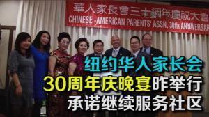 纽约华人家长会30周年庆晚宴昨举行      新老会长交接 承诺继续服务社区