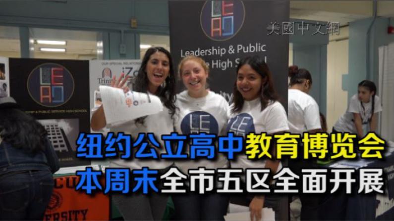 纽约公立高中教育博览会 今明两天全市五区全面开展