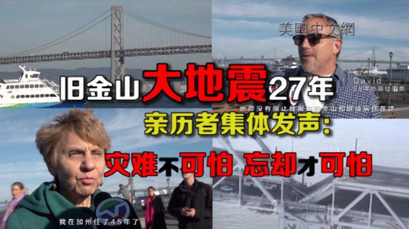 【忘却的纪念】旧金山大地震27周年 亲历者重现灾难现场