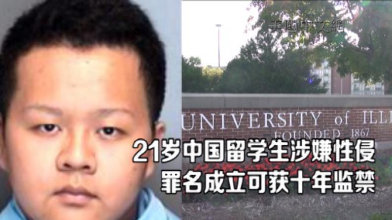 21岁中国留学生涉嫌性侵女同学 罪名成立可获十年监禁