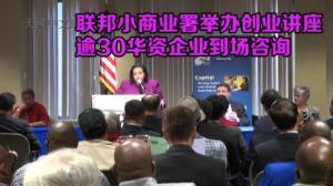 联邦小商业署举办创业讲座 逾30华资企业到场咨询