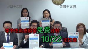 季节性流感疫苗免费注射 10/22市议员顾雅明办公室举行