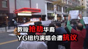 教唆抢劫华人 YG纽约演唱会遭示威抗议