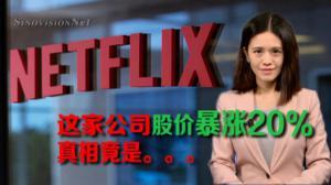 奈飞懈怠中国市场反获投资者看好 国际业务强劲股价暴涨20%