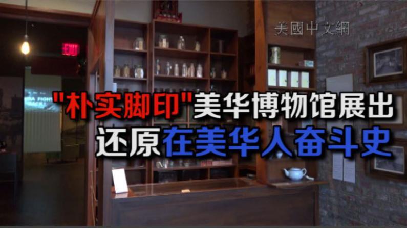 """""""朴实脚印""""美华博物馆展出 八个版块还原在美华人300年奋斗史"""