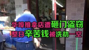 华埠推拿店遭砸门盗窃  辛苦钱被洗劫一空