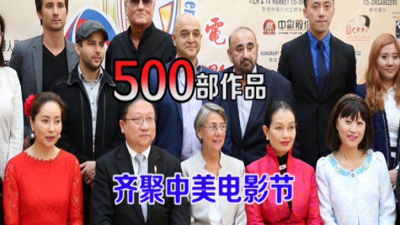 中美电影节 展中国电影力量