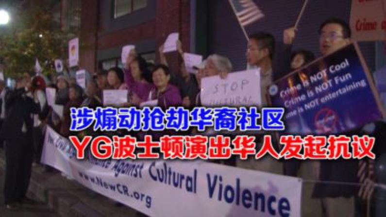 涉煽动抢劫华裔社区  YG波士顿演出华人发起抗议