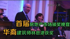 首届房地产市场颁奖晚宴皇后区举行 华裔建筑设计师林恩湛获表彰