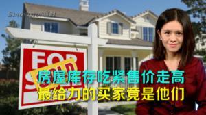 全美9月成屋销售强劲反弹 首次购房者交易占比创四年之最