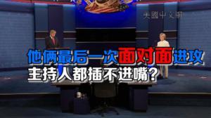 """最后一场辩论还是""""人参公鸡"""" 川普希拉里还能不能好了?"""