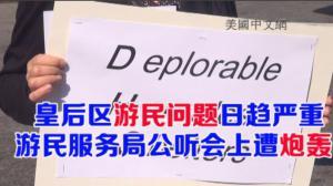 皇后区游民问题日趋严重  游民服务局公听会上遭炮轰