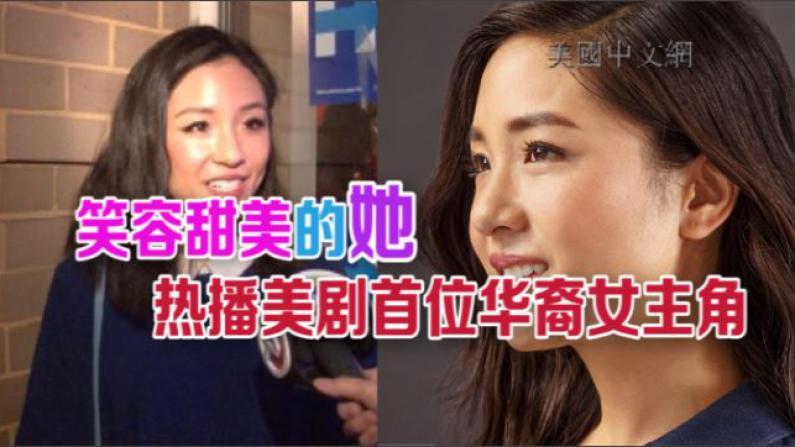 """笑容甜美 她是热播美剧的首位华裔女主角 独家解读""""虎妈""""内心戏"""