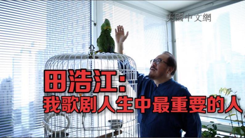 歌剧大师田浩江的歌剧人生