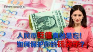 人民币再创六年新低贬值路漫漫 这几招能有效保护你的钱袋子
