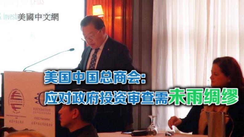 美国对中国投资审查逐年增加 中资企业应对审查需未雨绸缪