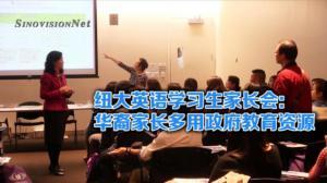 英语学习生家长会纽约大学举行 吁华裔家长重视利用政府教育资源