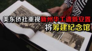 美东侨社重视新州华工遗骸安置 将筹建纪念馆