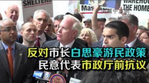 反对市长白思豪游民政策 民意代表亚裔民众市政厅前抗议