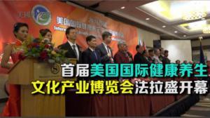 首届美国国际健康养生文化产业博览会法拉盛开幕 探讨健康养生新思路 推广中国养生文化