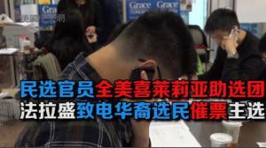 民选官员和全美喜莱莉亚助选团义工 法拉盛致电华裔选民催票主选