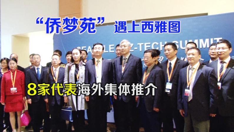 """8家""""侨梦苑""""西雅图集体推介  引智引资鼓励侨胞参与中国发展"""