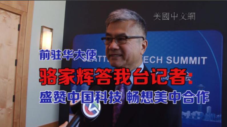 骆家辉答我台记者问:盛赞中国科技公司 美中合作空间无限