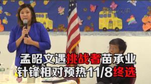 孟昭文首遇华裔挑战者苗承业  针锋相对预热11/8终选
