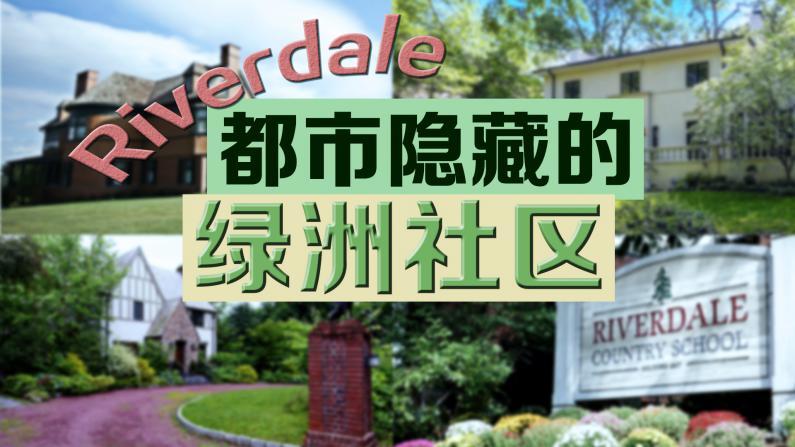 Riverdale都市隐藏的绿洲社区