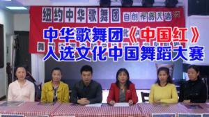 中华歌舞团作品《中国红》  入选文化中国海外华人中华舞蹈大赛