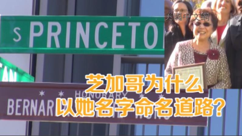 芝加哥再添一条以华裔名字命名道路!