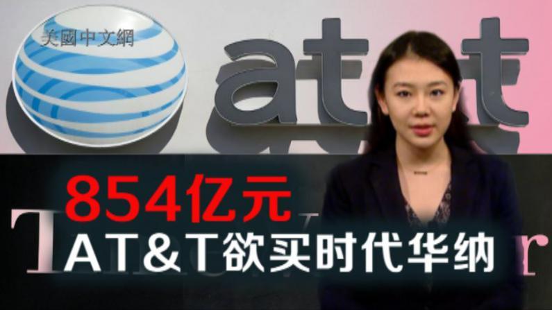 AT&T欲854亿元收购时代华纳 媒介一体化背后另有乾坤