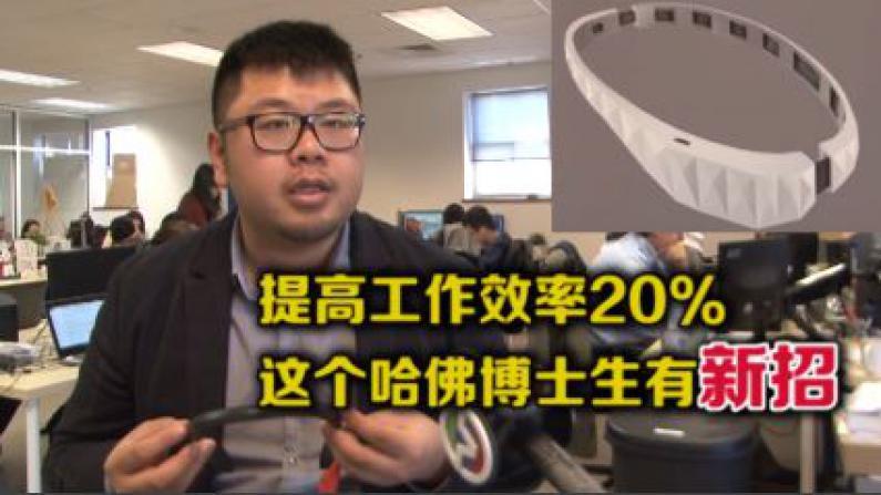 中国留学生研制出全球首款家用可穿戴脑效率提升设备