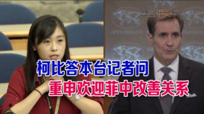 答本台记者问 美国务院重申欢迎菲中改善关系